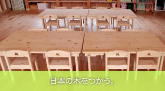日本の木を使う。